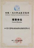 丝路·内江职业教育集团理事单位