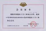 中国机床工具工业协会入会